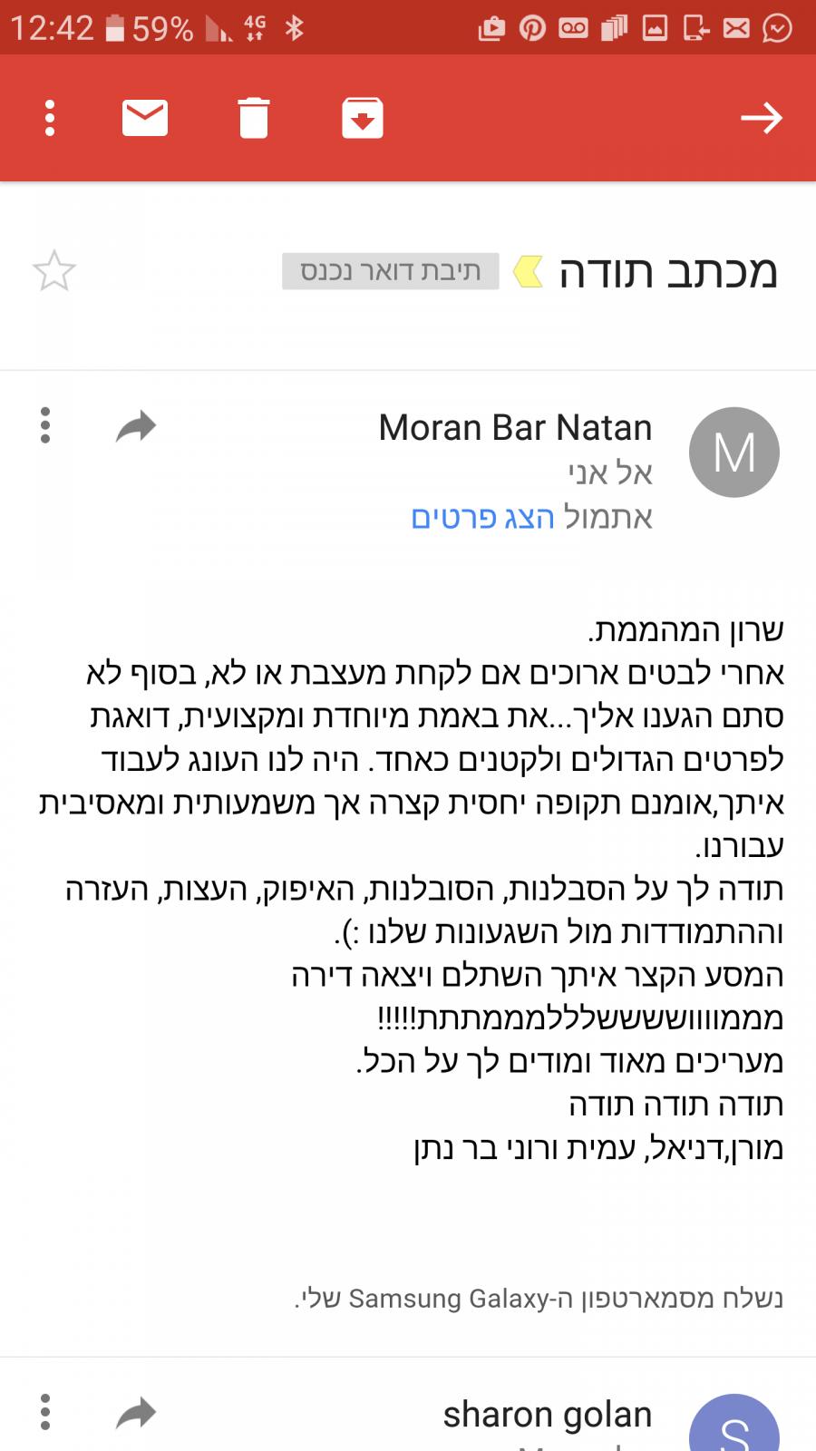 מורן, דניאל,  עמית ורוני בר נתן